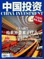 中国投资杂志社