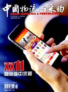 中国物流与采购杂志
