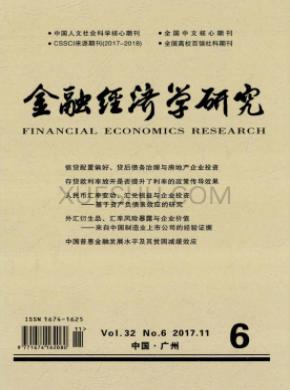 金融经济学研究杂志社