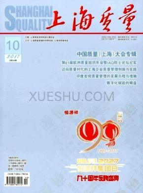上海质量杂志