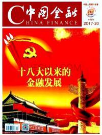中国金融期刊
