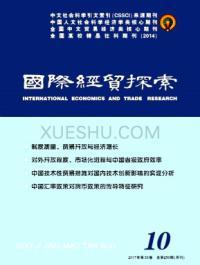 国际经贸探索期刊