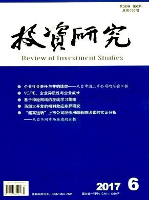 投资研究论文