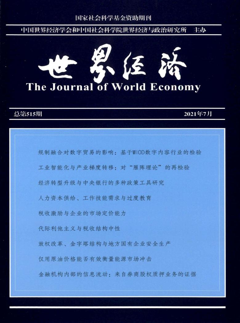 世界经济论文