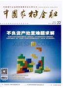 中国农村金融