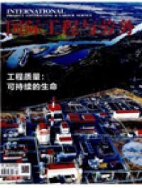 国际工程与劳务期刊