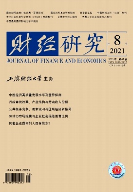 财经研究杂志社