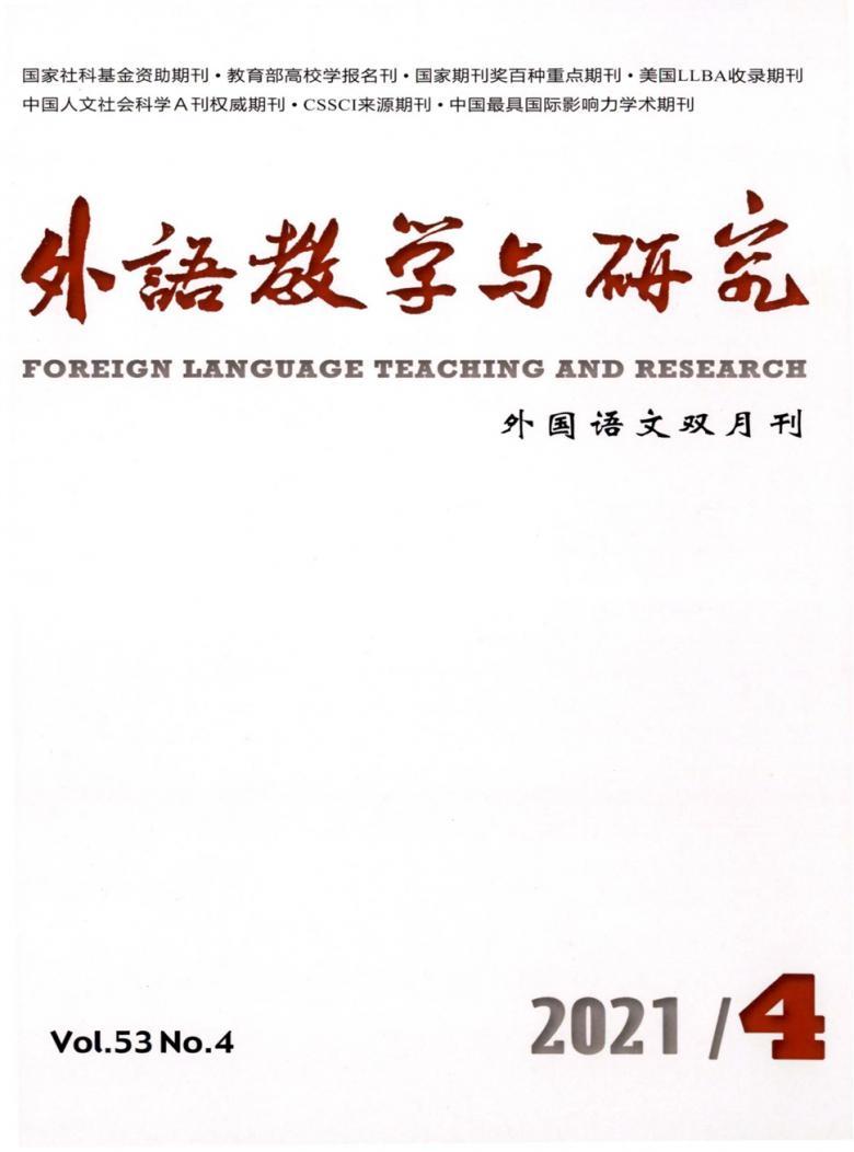 外语教学与研究