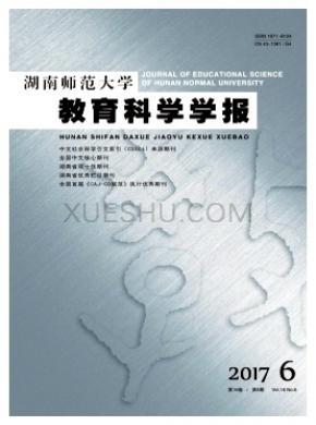 湖南师范大学教育科学学报杂志