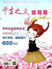 学生之友期刊