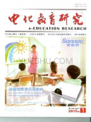 电化教育研究杂志