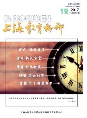 上海教育科研杂志
