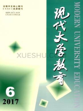 现代大学教育杂志社