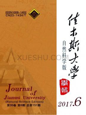 佳木斯教育学院学报杂志