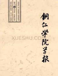 铜仁学院学报期刊