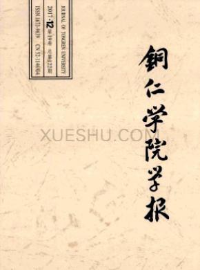 铜仁学院学报杂志社