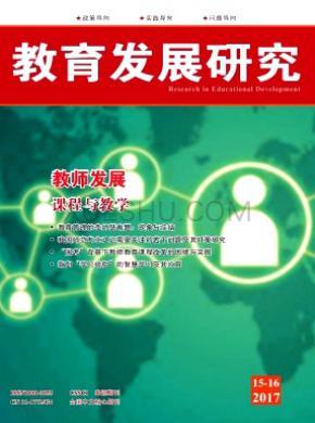 教育发展研究杂志