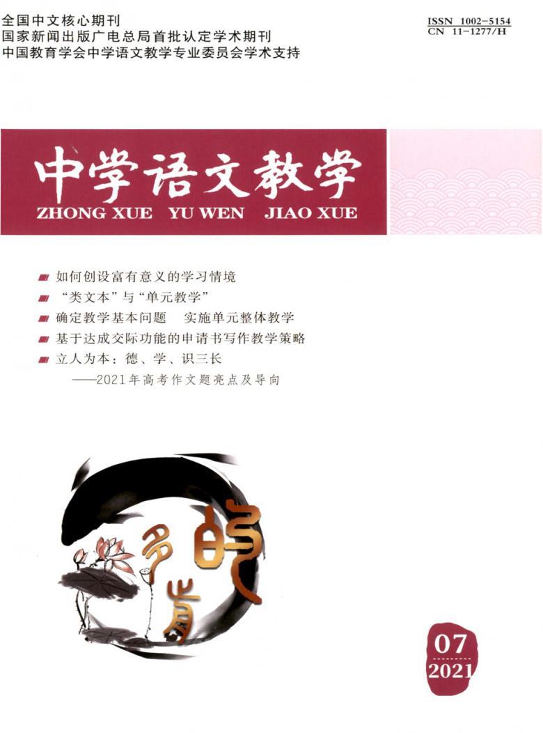 中学语文教学论文