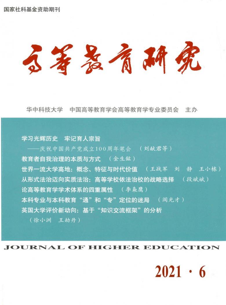 高等教育研究