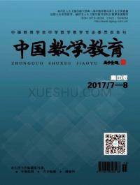 中国数学教育期刊
