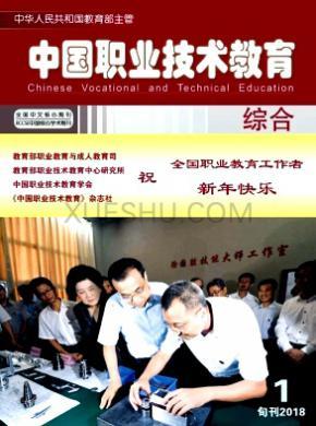 中国职业技术教育杂志