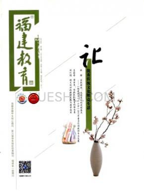 福建教育杂志