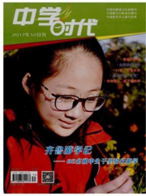 中学时代杂志