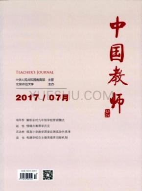 中国教师杂志