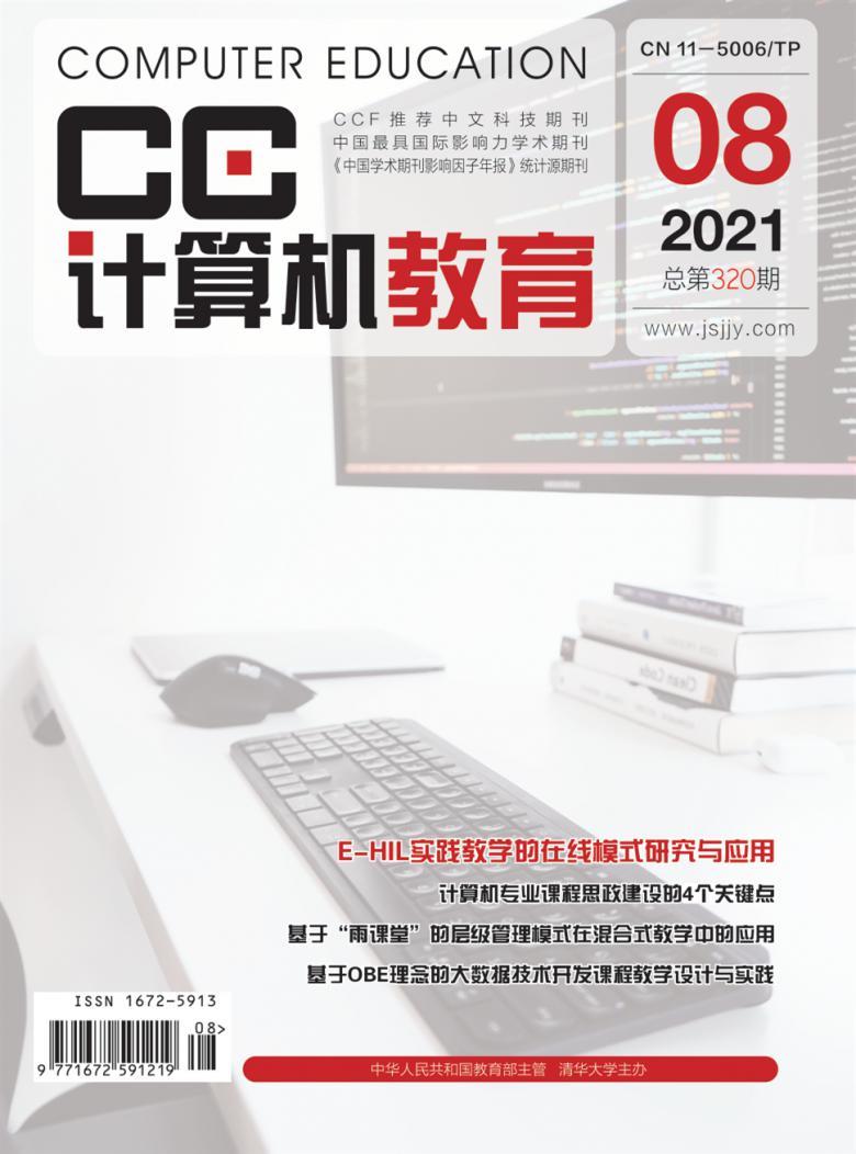 计算机教育论文