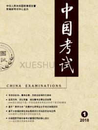 中国考试期刊