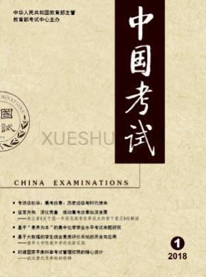 中国考试杂志社