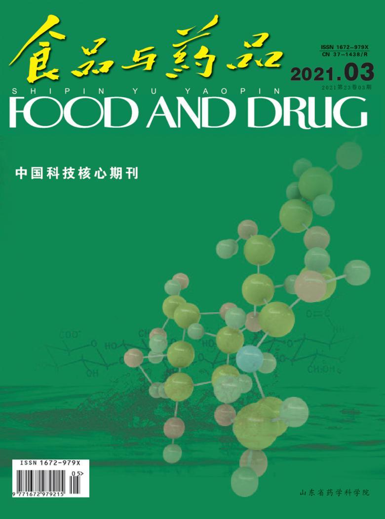 食品与药品论文