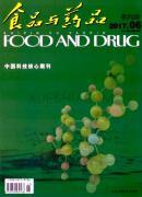食品与药品