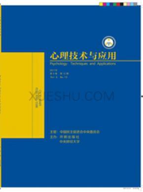 心理技术与应用杂志