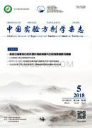 中国实验方剂学