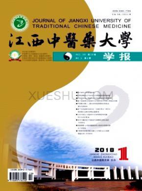 江西中医药大学学报杂志