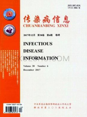 传染病信息杂志