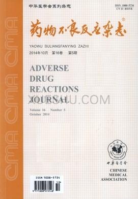药物不良反应论文