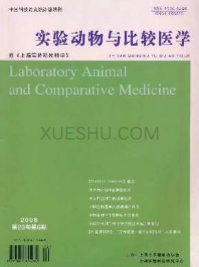 实验动物与比较医学杂志