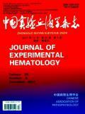 中国实验血液学