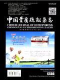 中国骨质疏松