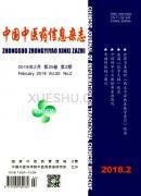 中国中医药信息