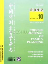 中国计划生育学期刊