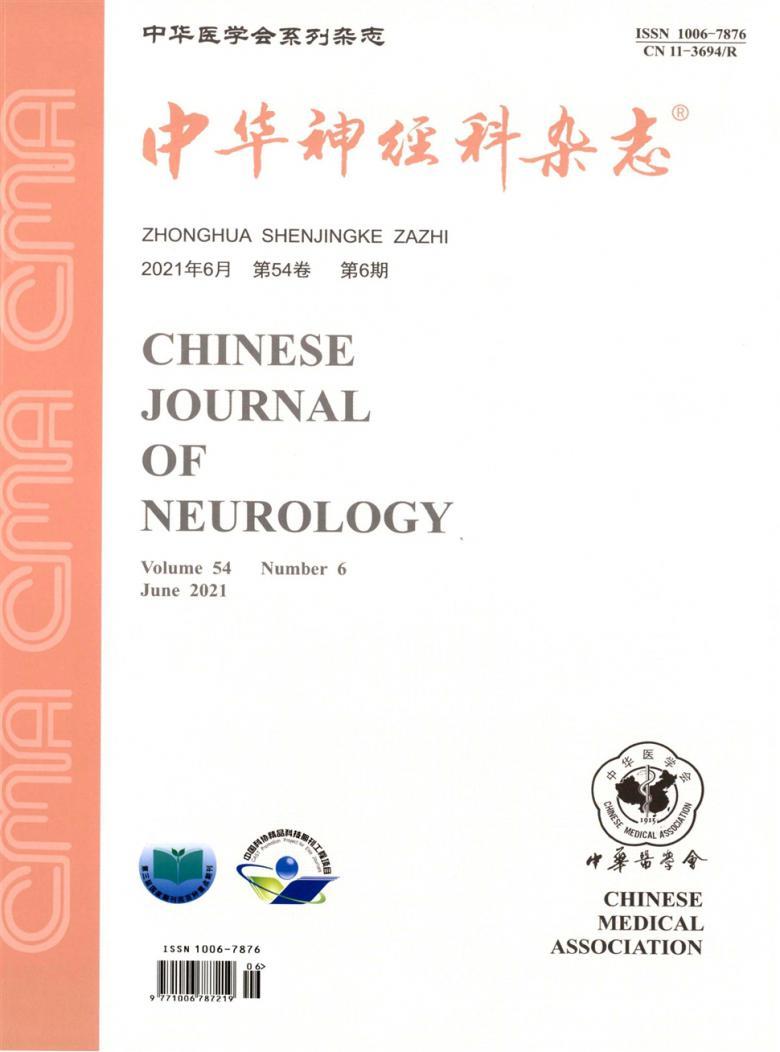 中华神经科