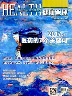健康管理论文