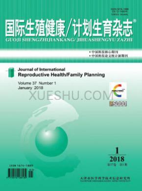 国际生殖健康/计划生育杂志社