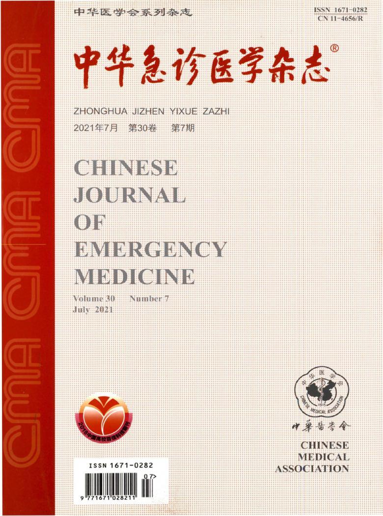 中华急诊医学