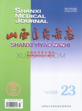 山西医药杂志