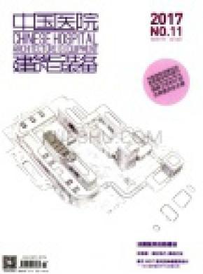 中国医院建筑与装备杂志
