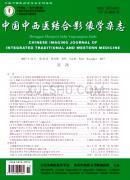 中国中西医结合影像学